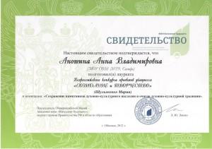 Свидетельство Аношина о Шульженко