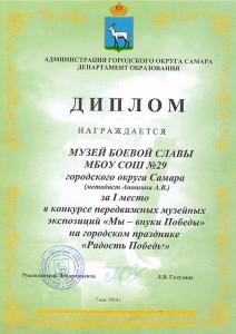 diplom_muzej